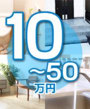 10万~50万円
