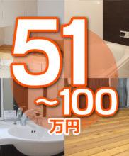 51万~100万円